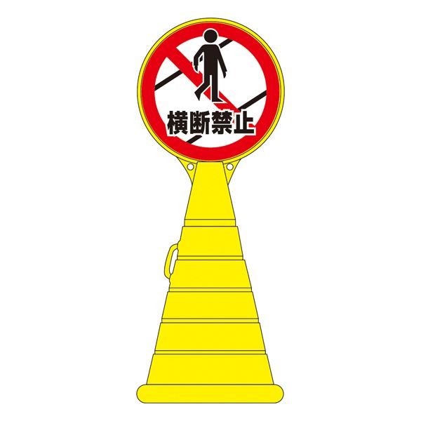 ロードポップサイン 横断禁止 RP-20 【単品】【代引不可】 送料込!