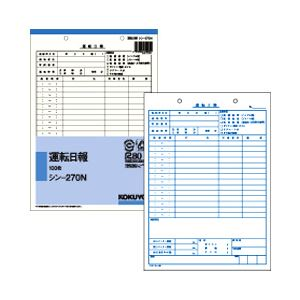 (業務用セット) コクヨ 運転日報(B5タテ・2穴) 【×20セット】 送料無料!