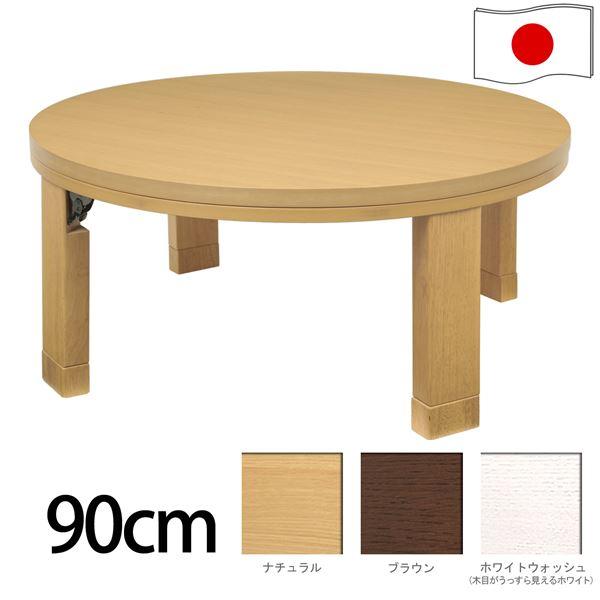 送料込! 天然木丸型折れ脚こたつ ナチュラル【代引不可】 国産 日本製 こたつ 【ロンド】 90cm 円形 テーブル