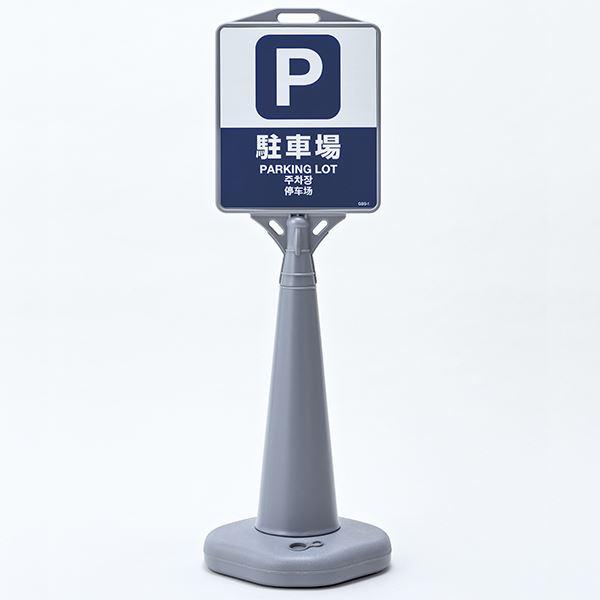 ガイドボードサイン 駐車場 GBS-1GLS ■カラー:グレー【代引不可】 送料込!