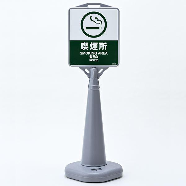 ガイドボードサイン 喫煙所 GBS-2GLS ■カラー:グレー【代引不可】 送料込!