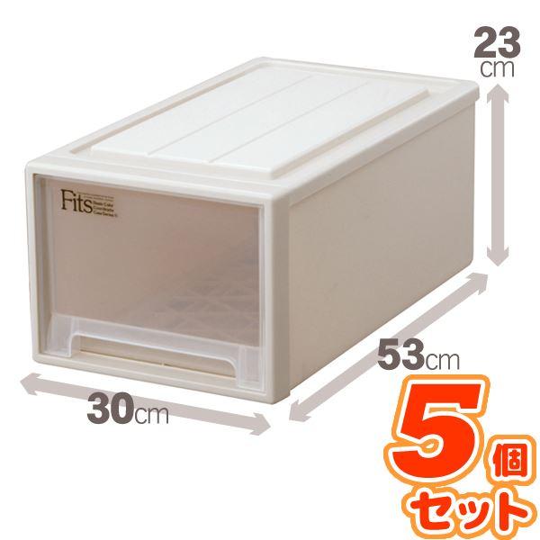 (5個セット) クローゼット収納/衣装ケース 【幅30cm×高さ23cm】 スリム 『Fits フィッツケース』 日本製 送料込!