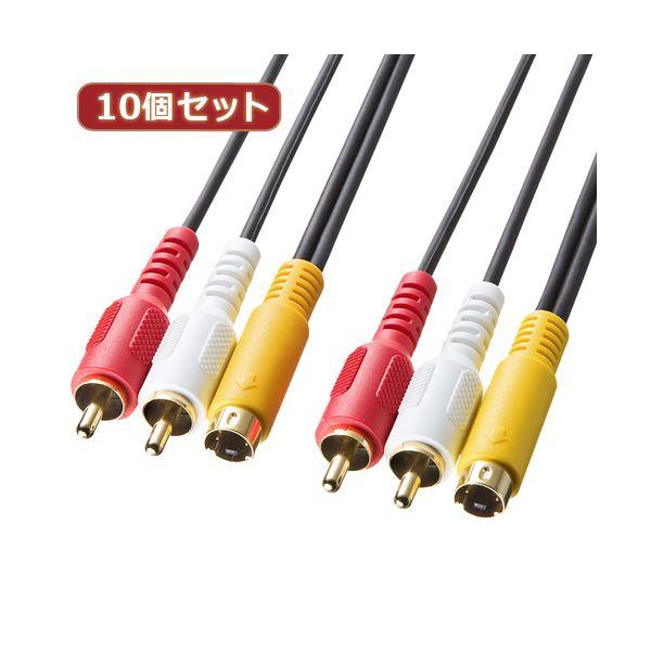10個セット サンワサプライ AVケーブル KM-V10-10K2 KM-V10-10K2X10 送料無料!