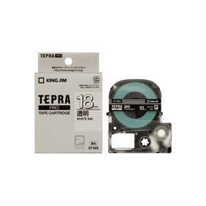 (業務用30セット) キングジム テプラPROテープ/ラベルライター用テープ 【幅:18mm】 ST18S 透明に白文字 送料込!