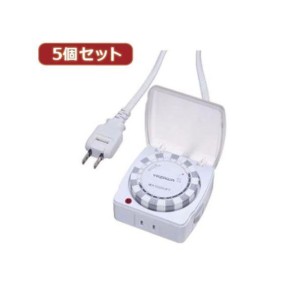 YAZAWA 5個セット24時間タイマーコンセント Y02SHT15115WHX5 送料無料!