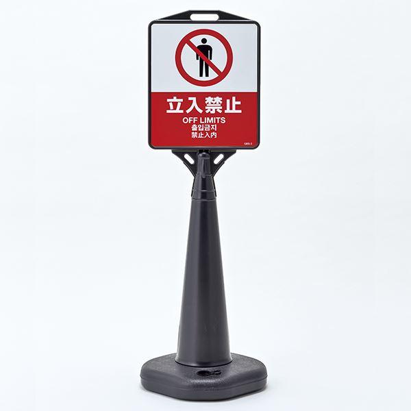 ガイドボードサイン 立入禁止 GBS-3BKS ■カラー:ブラック【代引不可】 送料込!