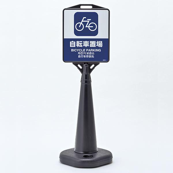 ガイドボードサイン 自転車置場 GBS-4BKS ■カラー:ブラック【代引不可】 送料込!