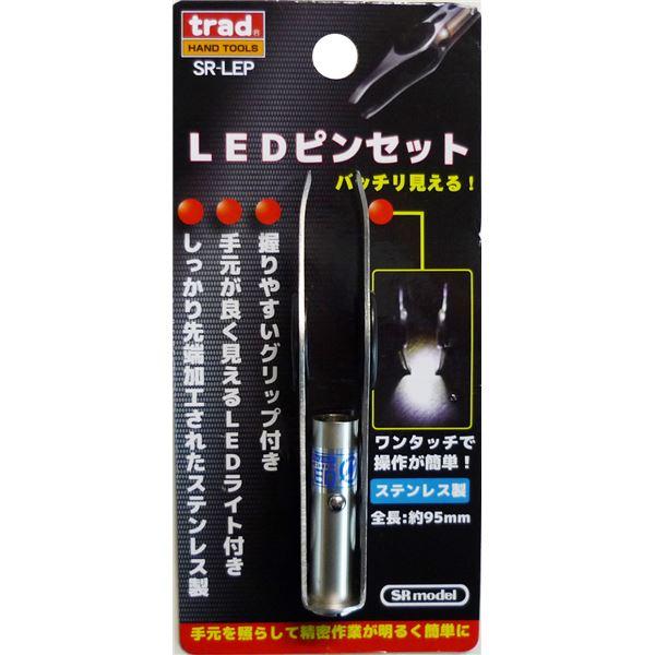 (業務用30個セット) TRAD ピンセット/作業工具 【LEDライト付き】 ステンレス製 グリップ付き SR-LEP 〔DIY用品/ホビー〕 送料無料!