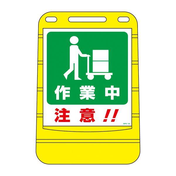 バリアポップサイン 作業中 注意!! BPS-18 【単品】【代引不可】 送料無料!