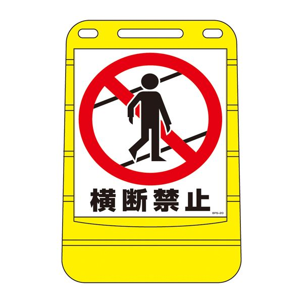 バリアポップサイン 横断禁止 BPS-20 【単品】【代引不可】 送料無料!