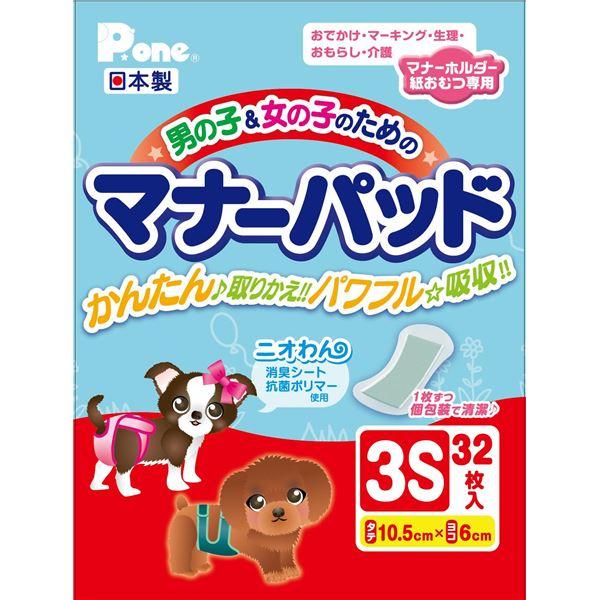(まとめ)マナーパッド3Sサイズ 32枚 【ペット用品】【×24 セット】 送料無料!
