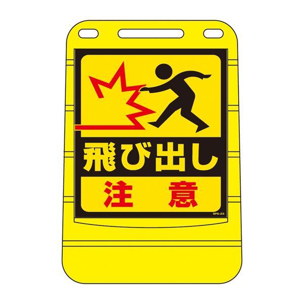 バリアポップサイン 飛び出し注意 BPS-23 【単品】【代引不可】 送料無料!