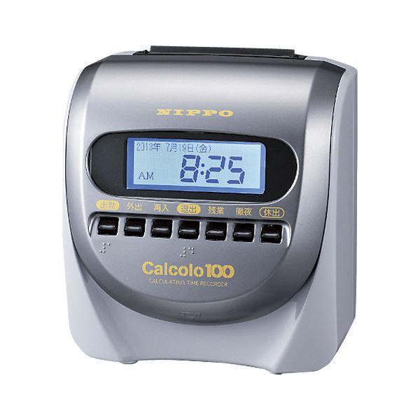 ニッポ- 小型計算タイムレコーダー カルコロ100 カルコロ100 送料無料!