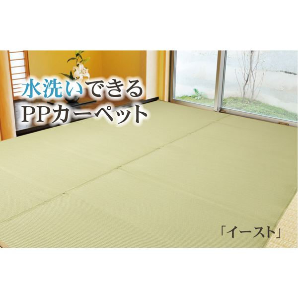 洗える PPカーペット/ラグマット 【ベージュ 本間6畳 約286cm×382cm】 日本製 アウトドア対応 『イースト』 送料無料!