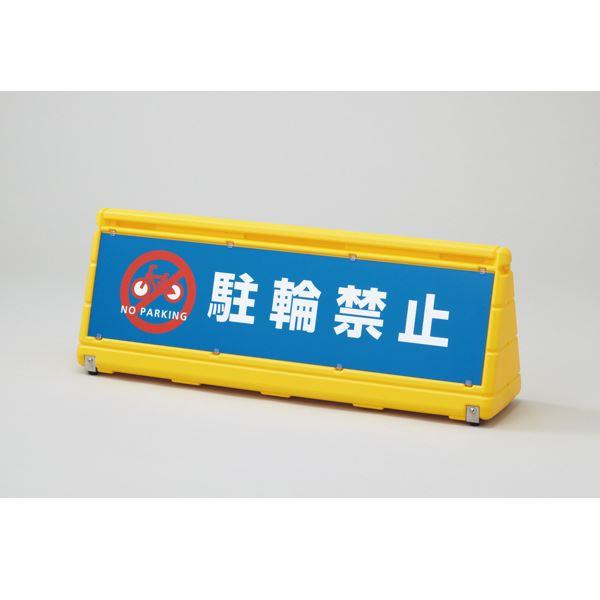ワイドポップサイン 駐輪禁止 WPS-1Y ■カラー:黄【代引不可】 送料込!