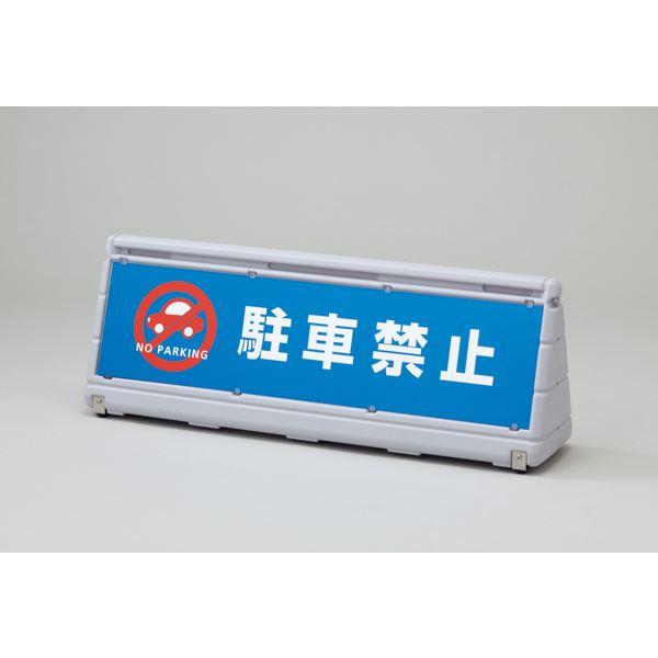 ワイドポップサイン 駐車禁止 WPS-2G ■カラー:グレー【代引不可】 送料込!