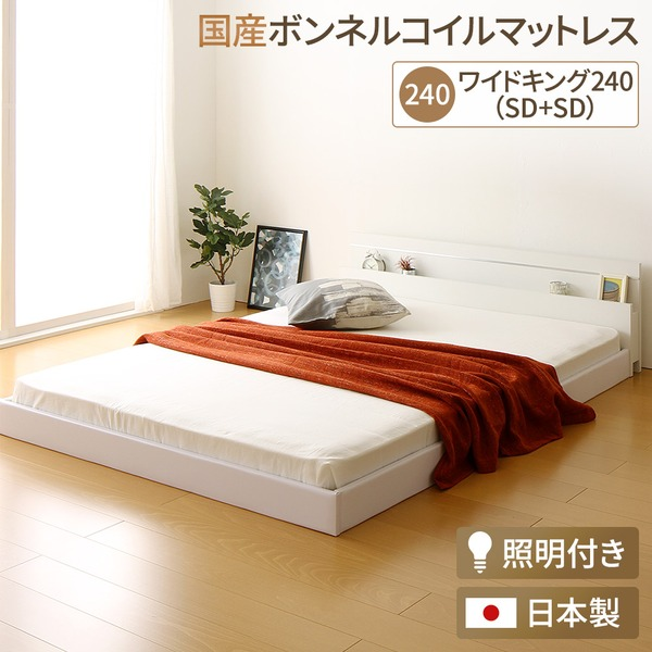 日本製 連結ベッド 照明付き フロアベッド ワイドキングサイズ240cm(SD+SD) (SGマーク国産ボンネルコイルマットレス付き) 『NOIE』ノイエ ホワイト 白  【代引不可】 送料込!