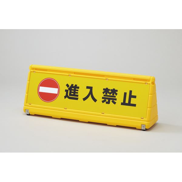 ワイドポップサイン 進入禁止 WPS-3Y ■カラー:黄【代引不可】 送料込!
