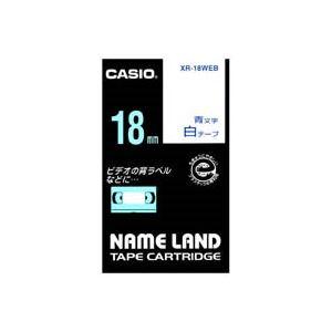 (業務用30セット) CASIO カシオ ネームランド用ラベルテープ 【幅:18mm】 XR-18WEB 白に青文字 送料込!