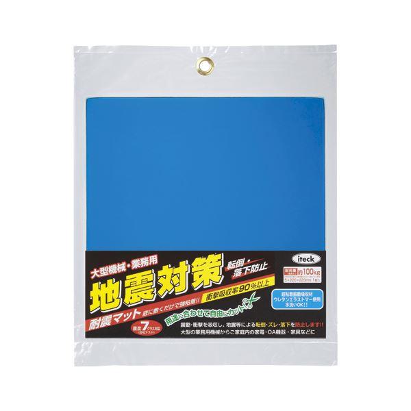 (まとめ) 光 地震対策耐震マット 大型タイプ KUE-2250 1枚入 【×2セット】 送料込!