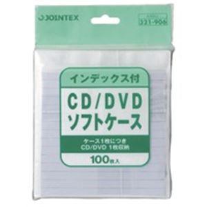 (業務用60セット) ジョインテックス CD/DVDソフトケースindex付100枚A404J 送料込!