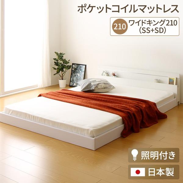 日本製 連結ベッド 照明付き フロアベッド ワイドキングサイズ210cm(SS+SD) (ポケットコイルマットレス付き) 『NOIE』ノイエ ホワイト 白  【代引不可】 送料込!