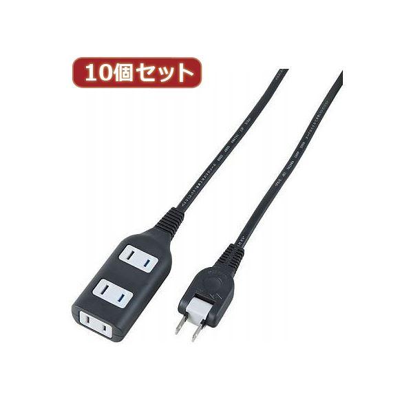 YAZAWA 10個セット耐トラ付タップ3個口 Y02S301BKX10 送料無料!