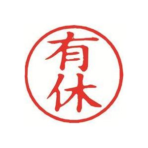 (業務用30セット) シヤチハタ 簿記スタンパー X-BKL-13 有休 赤 送料込!