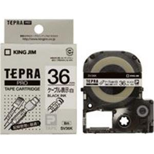 (業務用20セット) キングジム テプラPROテープ/ラベルライター用テープ 【幅:36mm】 SV36K 白に黒文字 送料込!