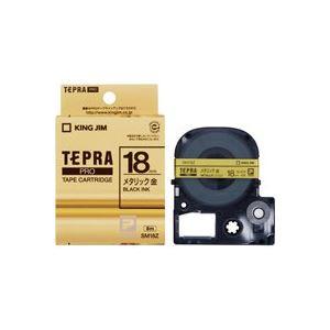 (業務用30セット) キングジム テプラPROテープ/ラベルライター用テープ 【幅:18mm】 SM18Z 金に黒文字 送料込!