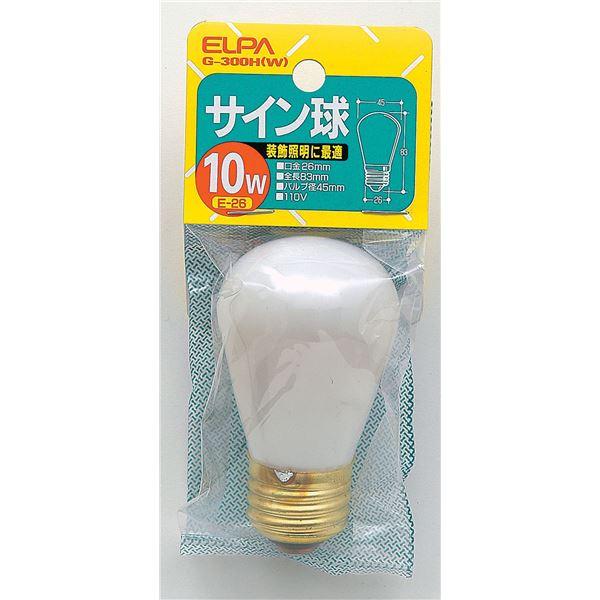 (業務用セット) ELPA サイン球 電球 10W E26 ホワイト G-300H(W) 【×30セット】 送料込!