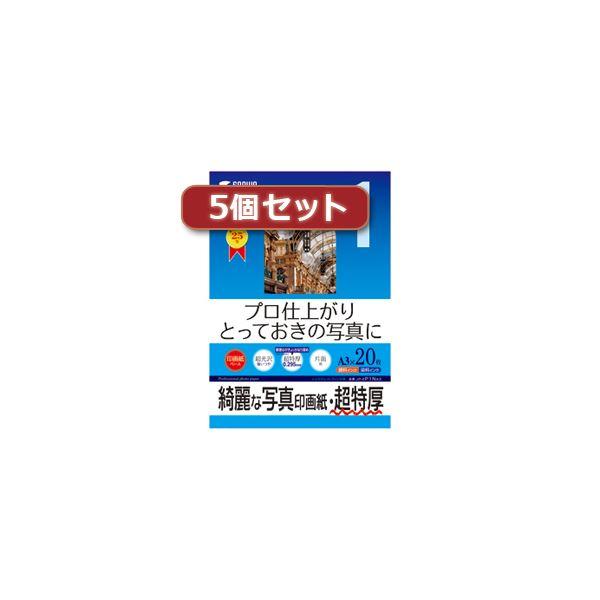 5個セットインクジェット写真印画紙・超特厚 JP-EP1NA3X5 送料無料!