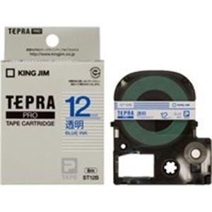 (業務用50セット) キングジム テプラPROテープ/ラベルライター用テープ 【幅:12mm】 ST12B 透明に青文字 送料込!