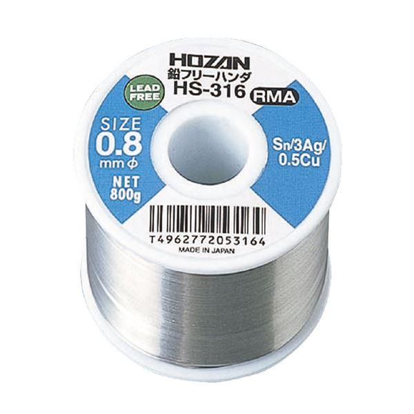 HOZAN HS-316 鉛フリーハンダ (SN-AG・0.8MM・800G) 送料無料!