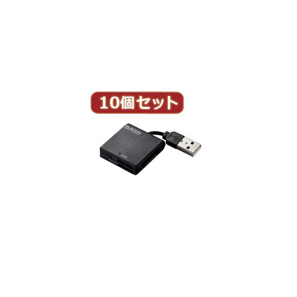商舗 ケーブルのコネクタ部分を本体に固定できる コネクタ固定機能 付き SDカードシリーズ メモリースティックシリーズなど 主要なメディアがアダプタなしで読み書きできるメモリ エレコム ケーブル固定メモリカードリーダ MR-K009BKX10 10個セット 送料込 今だけスーパーセール限定