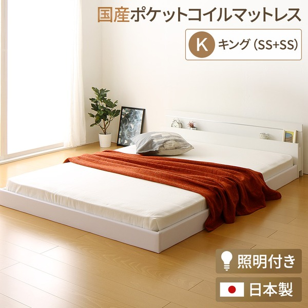 日本製 連結ベッド 照明付き フロアベッド キングサイズ(SS+SS) (SGマーク国産ポケットコイルマットレス付き) 『NOIE』ノイエ ホワイト 白  【代引不可】 送料込!