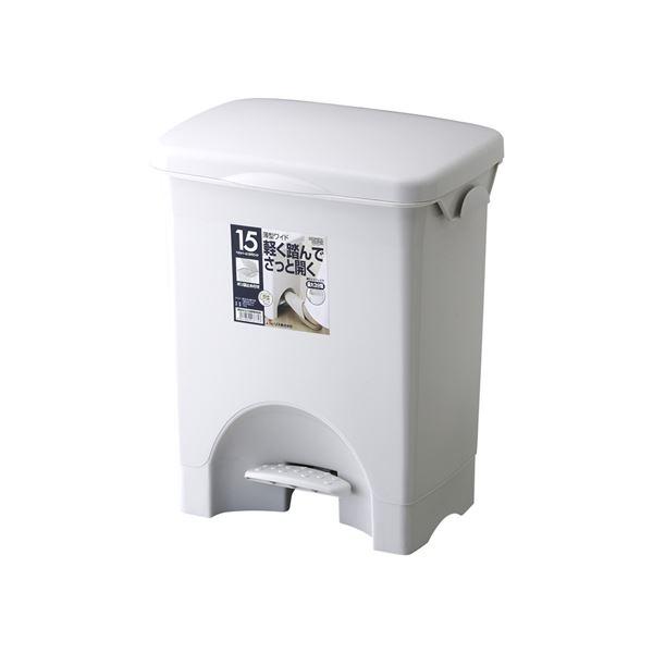 【9セット】 ペダル式 ゴミ箱/ダストボックス 【15PS ワイド】 グレー フタ付き 本体:PP 『HOME&HOME』【代引不可】 送料無料!