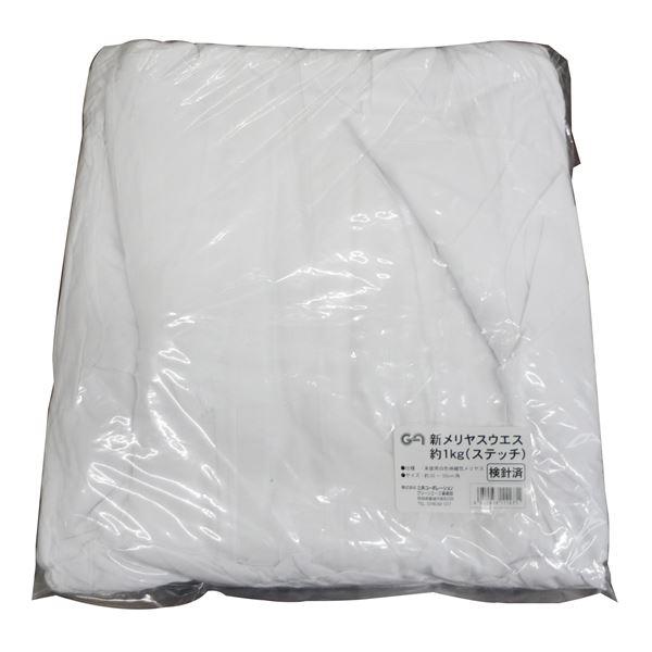 (業務用25個セット) GA 新メリヤスウエス(ステッチ) 【1kg】 GA101 送料無料!