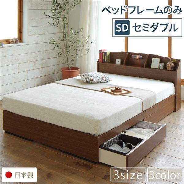 ベッド 日本製 収納付き 引き出し付き 木製 照明付き 棚付き 宮付き コンセント付き 『STELA』ステラ ブラウン セミダブル ベッドフレームのみ 送料込!