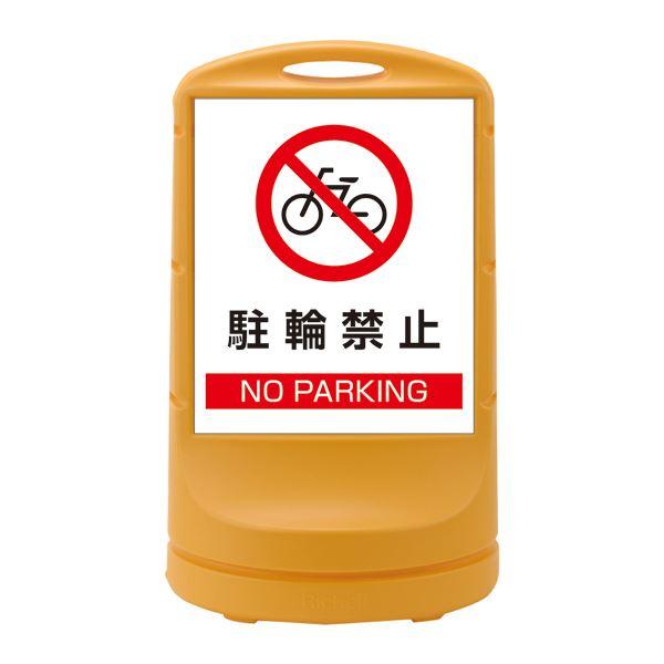スタンドサイン 駐輪禁止 NO PARKING RSS80-3 ■カラー:イエロー 【単品】【代引不可】 送料込!