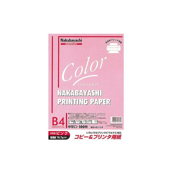 (業務用セット) コピー&プリンタ用紙 カラータイプ B4 100枚入 HCP-4111-P【×20セット】 送料無料!