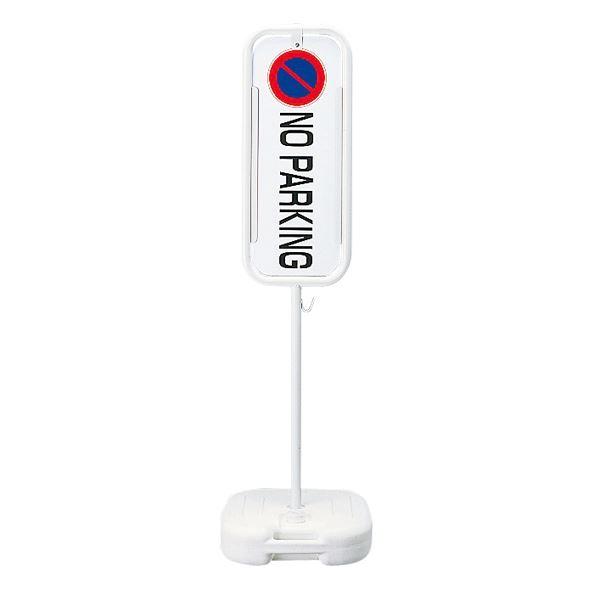 駐車禁止スタンド NO PARKING / 駐車ご遠慮下さい S-6300P【代引不可】 送料込!
