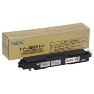 (業務用10セット) NEC トナー回収ボトルPR-L9100C-33 送料込!