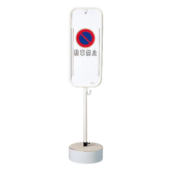 駐車禁止スタンド NO PARKING / 駐車禁止 S-7200K【代引不可】 送料込!