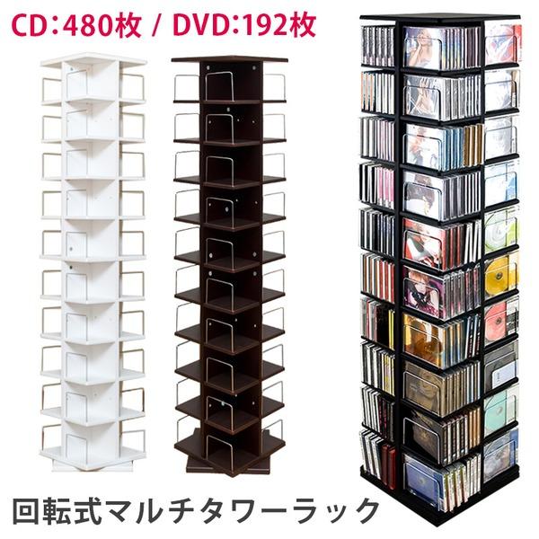 回転式マルチタワーラック(CD&DVD収納ラック) 幅30cm×奥行30cm×高さ16cm ホワイト(白)【代引不可】 送料込!
