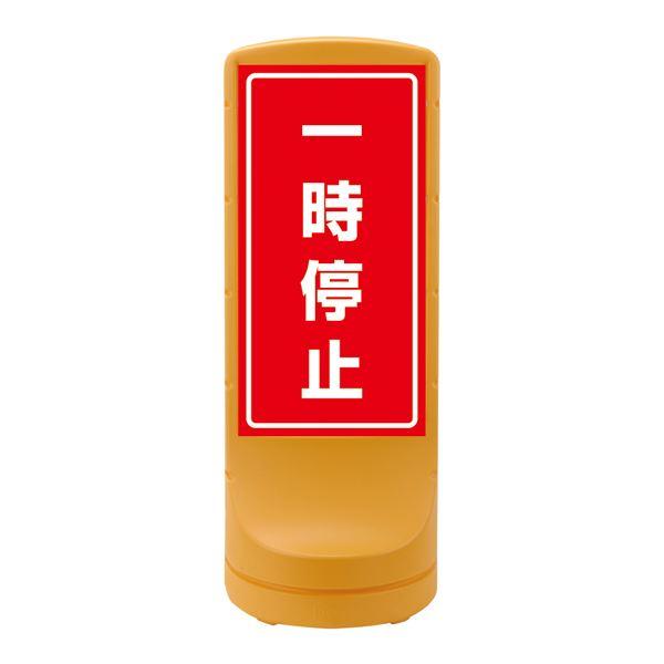 スタンドサイン 一時停止 RSS120-6 ■カラー:イエロー 【単品】【代引不可】 送料込!