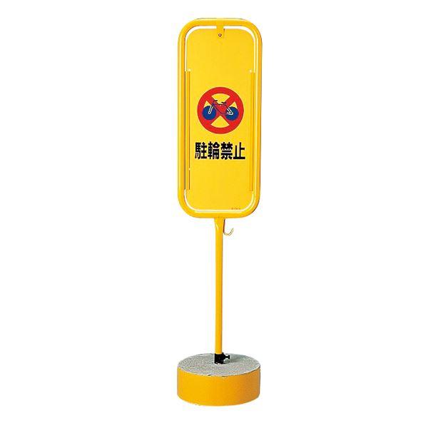 駐車禁止スタンド 駐輪禁止 / 駐輪禁止 S-7410K【代引不可】 送料込!