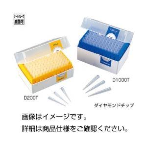 (まとめ)ダイヤモンドチップ D200 入数:200×5袋 1000本【×20セット】 送料無料!