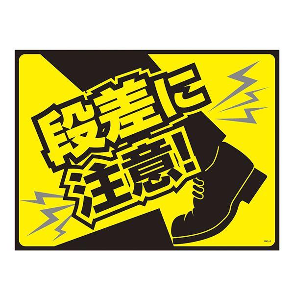 ターポリンゴムマット 段差に注意! GM-6【代引不可】 送料込!