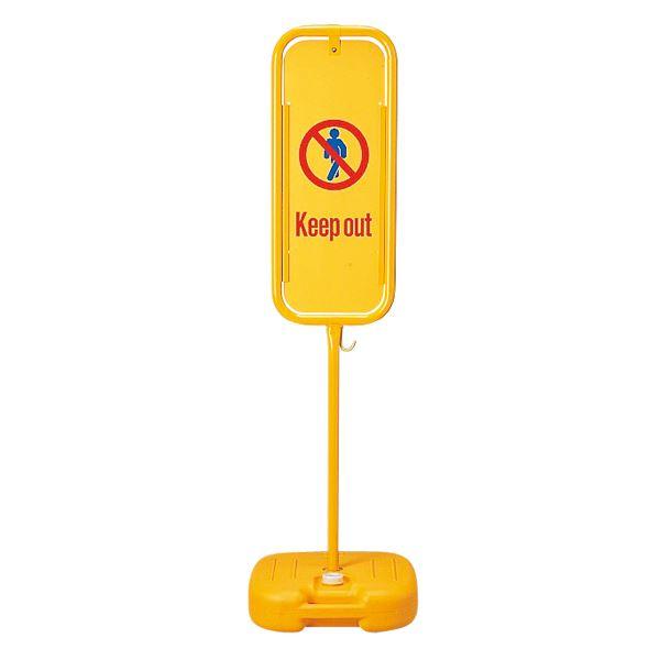 駐車禁止スタンド Keep out / 立入禁止 S-7420P【代引不可】 送料込!